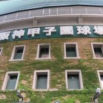 13#ボートレース尼崎(尼崎競艇場)の施設、周辺情報