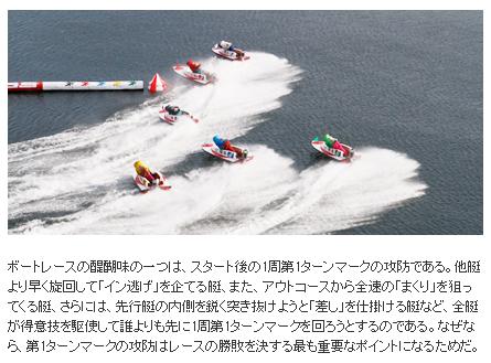 boat-race-turn1