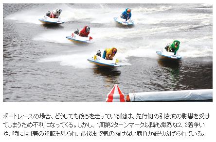 boat-race-turn2