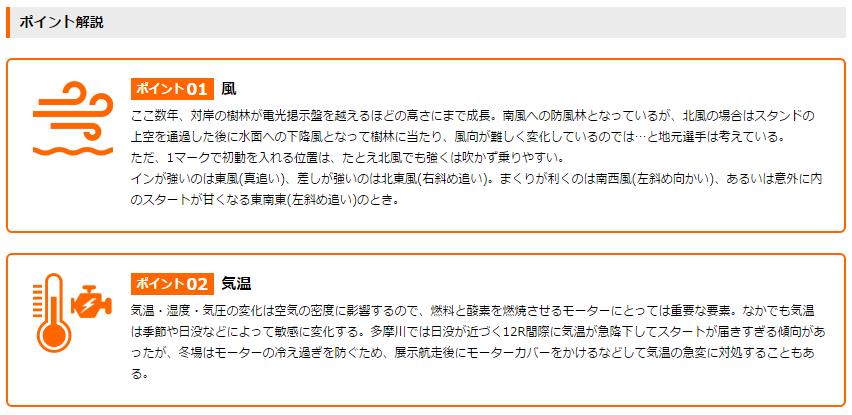 tamagawa-data2
