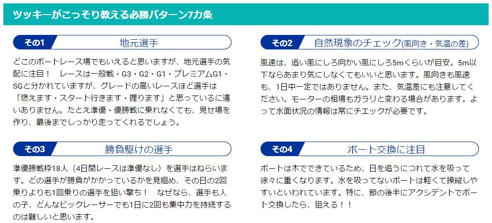 tsu-data4
